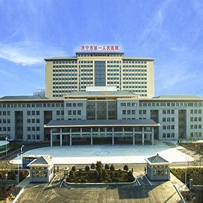 济宁市人民医院