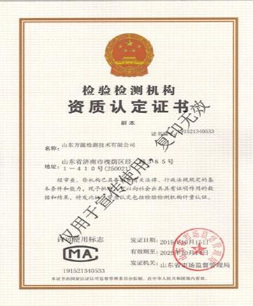 热烈庆祝我公司顺利取得检验检测机构资质认定证书